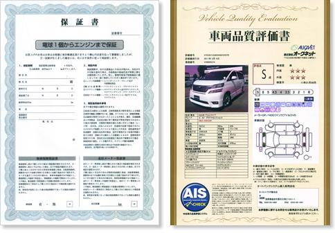 保証書と車両品質評価書